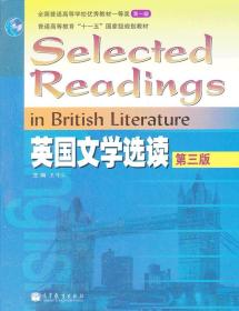 英国文学选读 汉英对照(第三版)