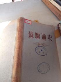 苏联通史(第一卷)