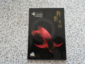 中国观赏鱼系列丛书: 龙鱼专辑