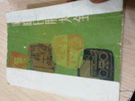 《家庭日用大全》,上海文化出版社出版,本社编,1980年4月第1版,1981年8月印刷