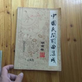 中国民间歌曲集成·湖南卷初稿(一)