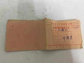 早期南京公管房屋缴租手册 一本