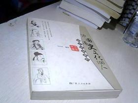 你应该知道的中国历史文化100人.