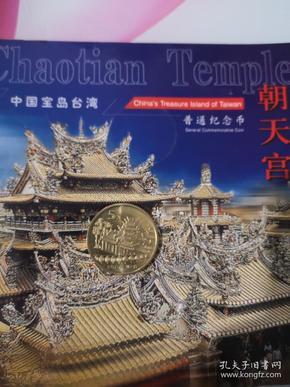 宝岛台湾-朝天宫纪念币