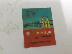 文革 洋河大曲商标