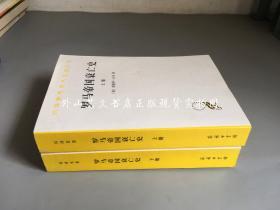 汉译世界学术名著丛书:罗马帝国衰亡史 上下全二册(2012年印刷 )