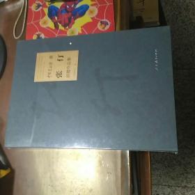 中国美术馆藏:张仃捐赠作品集