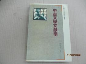 中古文学文献学