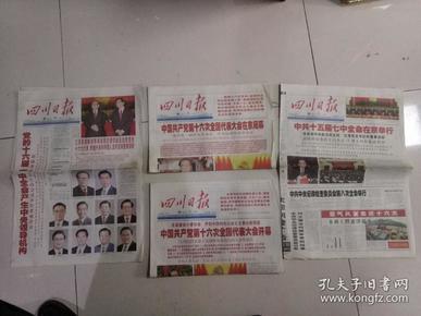 中共十六次全国代表大会在京开幕,闭幕,新当选主席共三份全