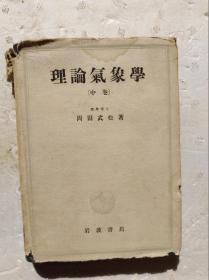 日本原版:理论气象学(中卷,昭和18年版,1943年)                          (大32开精装本)《118》