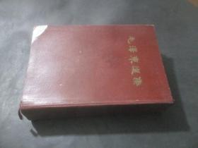 毛泽东选集 一卷本  竖版繁体字 一版一印