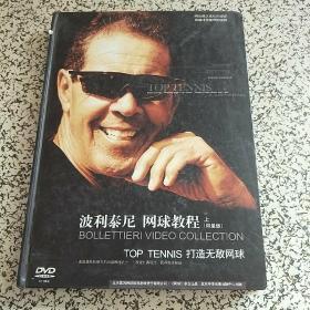 网球波利泰尼 网球教程 上册.光盘5张 限量版
