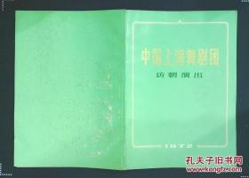 中国上海舞剧团(访朝演出)节目单