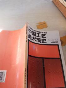 中国工艺美术简史
