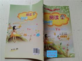 创新阅读与写作 八年级(上) 杜学宾 主编 河南大学出版社 16开
