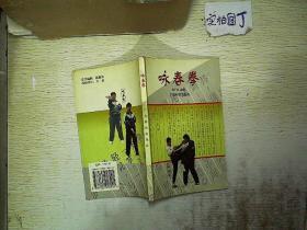 咏春拳....