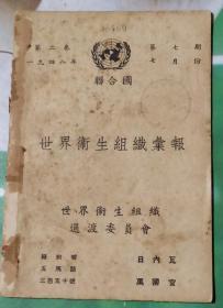 早期世卫组织资料《世界卫生组织汇报》一九四八年第二卷第七期