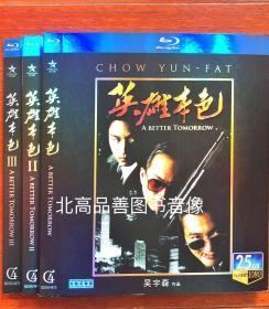 英雄本色(123)吴宇森/周润发/张国荣 25GB蓝光高清电影1080 三碟