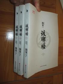 琅琊榜 (上中下) 【全新修订典藏版】  小16开