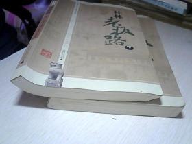 桂林老板路(上、下).