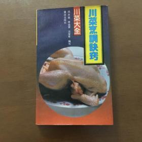 川菜烹调决窍(川菜大全)