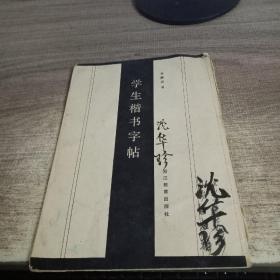 学生楷书字帖