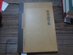 现代史学家文丛:《洪业论学集》