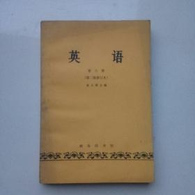 英语 第六册(第二版修订本)