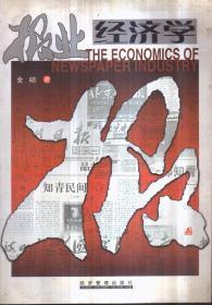 报业经济学