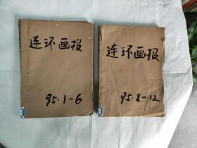 连环画报 95:1-6/8-12(缺少第7期)