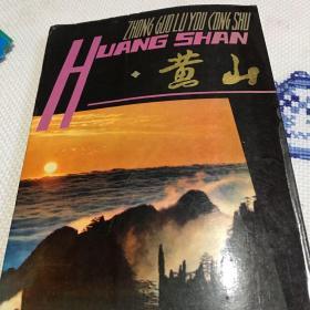1982年黄山旅游