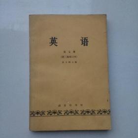 英语 第五册(第三版修订本)