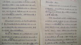 """1993年""""中科院教授、中科史学会副主任-潘云唐致钱学森""""信稿2页"""