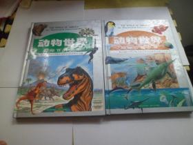 动物世界  彩绘百科全书(第3、4卷)二本合售