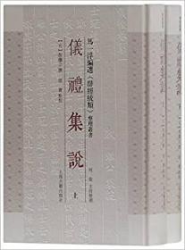 仪礼集说( 马一浮编选群经统类整理丛书 精装 全二册)