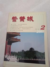 紫禁城2001-2
