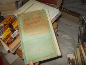 联共(布)党史简明教程 (1938年)