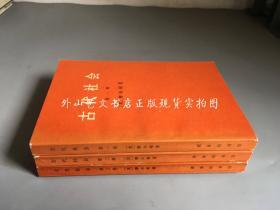 古代社会 全三册(1971年1版72年2印 大字本)