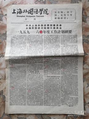 《上海外国语学院》院刊 2019年08月24日【专刊】八开二版 本期内容《一九五九——六〇年度工作计划纲要》等