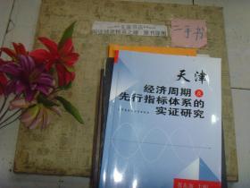 天津经济周期及先行指标体系的实证研究》7成新,封面及封底上边水印