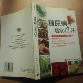 糖尿病的居家疗法——世界生活资讯库