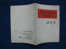关于纠正党内的错误思想(67年山西版)