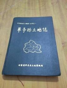 华亭县土地志