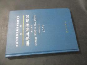 细胞生物学名词 (第二版) 2009