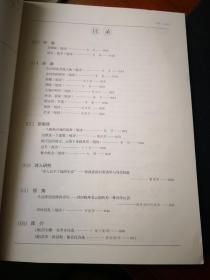 扬子江诗刊2019年第1期(孔网孤本)