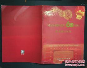 节目单:国家京剧院建院60周年优秀剧目展演