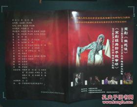 节目单:纪念中国人民抗日战争暨世界反法西斯战争胜利70周年 中国戏曲学院参与北京市学校美育发展工作演出系列京剧《生死恨》