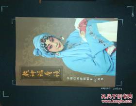节目单:乾坤福寿镜