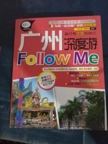 親歷者:廣州深度游Follow me