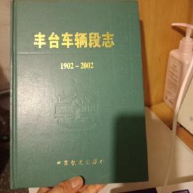 丰台车辆段志【1982一2002】